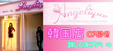 Angelique韓国店
