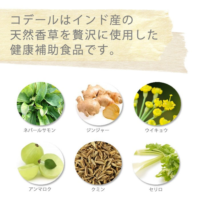 コデールはインドさんの天然酵素を贅沢に使用した健康補助食品です。ネパールサモン。ジンジャー。ウイキョウ、アンマロウ、クミン、セロリ