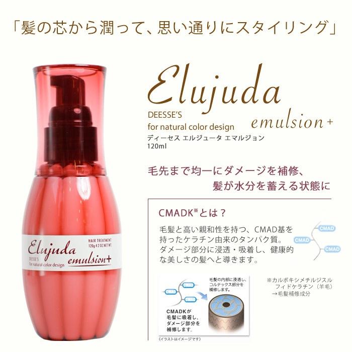 「髪の芯から潤って、思い通りにスタイリング」Elujuda emulsion+ DEESSE'S for natural color design 毛先まで均一にダメージを補修、髪が水分を蓄える状態に。CMADKとは?毛髪と高い親和性を持つ、CMAD基を持ったケラチン由来のタンパク質。ダメージ部分に浸透・吸着し、健康的な美しさの髪へと導きます。※カルボキシメチルジスルフィドケラチン(羊毛)→毛髪補修成分
