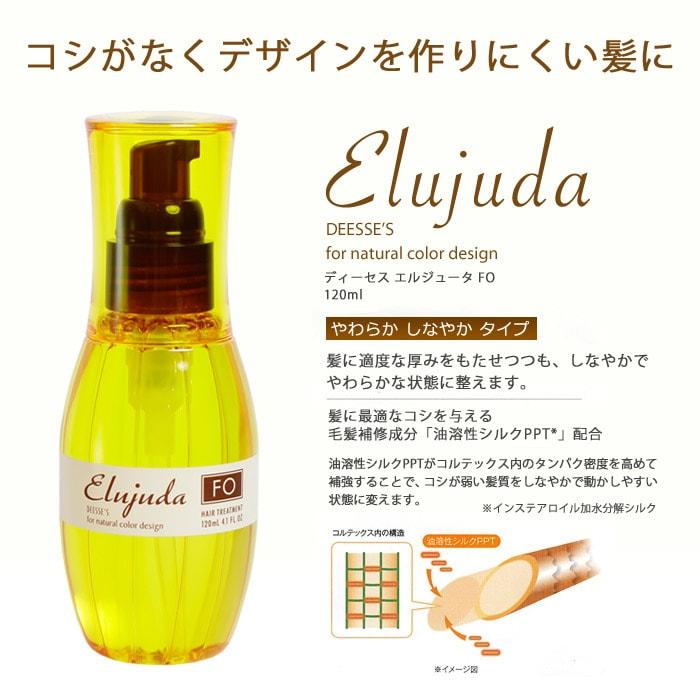 コシがなくデザインを作りにくい髪に。DEESSE'S for natural color design。Elujuda。ディーセス エルジュータ FO 120ml やわらか、しなやかタイプ。髪に適度な厚みをもたせつつも、しなやかでやわらかな状態に整えます。髪に最適なコシを与える毛髪補修成分「油溶性シルクPPT」配合。油溶性シルクPPTがコルテックス内のタンパク密度を高めて補強することで、コシが弱い髪質をしなやかで動かしやすい状態に変えます。インステアロイル加水分解シルク