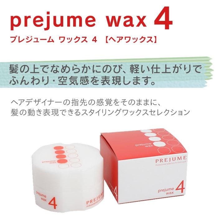 prejume wax4 プレジューム ワックス 4 【ヘアワックス】髪の上でなめらかにのび、軽い仕上がりでふんわり・空気感を表現します。ヘアデザイナーの指先の感覚をそのままに、髪の動き表現できるスタイリングワックスセレクション