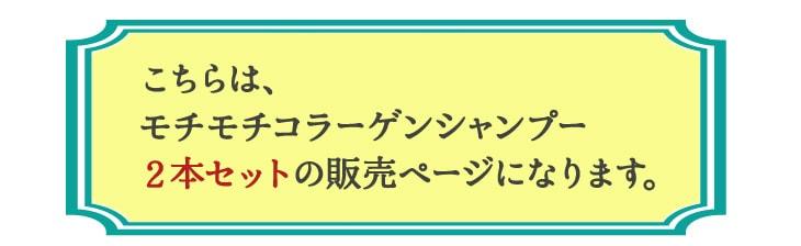 こちらはモチモチコラーゲンシャンプー2個セットの商品ページです
