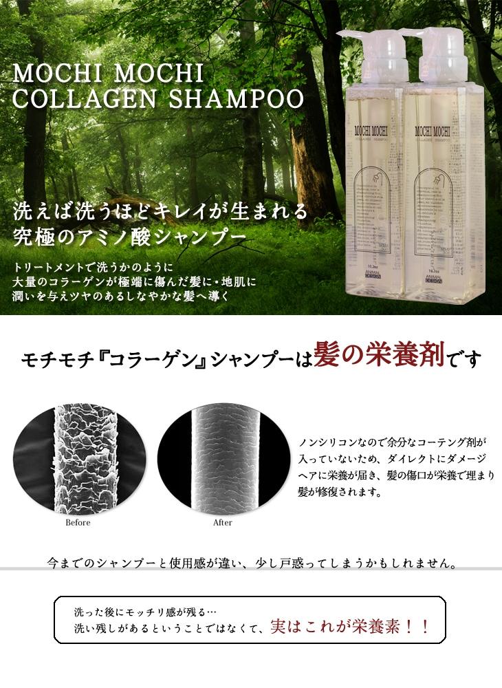 MOCHIMOCHI COLLAGEN SHAMPOO(モチモチコラーゲンシャンプー)洗えば洗うほどキレイが生まれる究極網のシャンプー。トリートメンとで洗うかのうのように大量のコラーゲンが極端に傷んだ髪に・地肌に潤いを与えツヤのあるしなやかな髪へ導く。モチモチ『コラーゲン』シャンプーは髪の栄養剤です。ノンシリコンなので余分なコーティング剤が入っていないため、ダイレクトにダメージヘアに栄養が届き、髪の傷口が栄養で埋まり髪が修復されます。今までのシャンプーと使用感が違い、少し戸惑ってしまうかもしれません。洗った後にモッチリ感が残る…洗い残しがあるということではなく、実はこれが栄養素。
