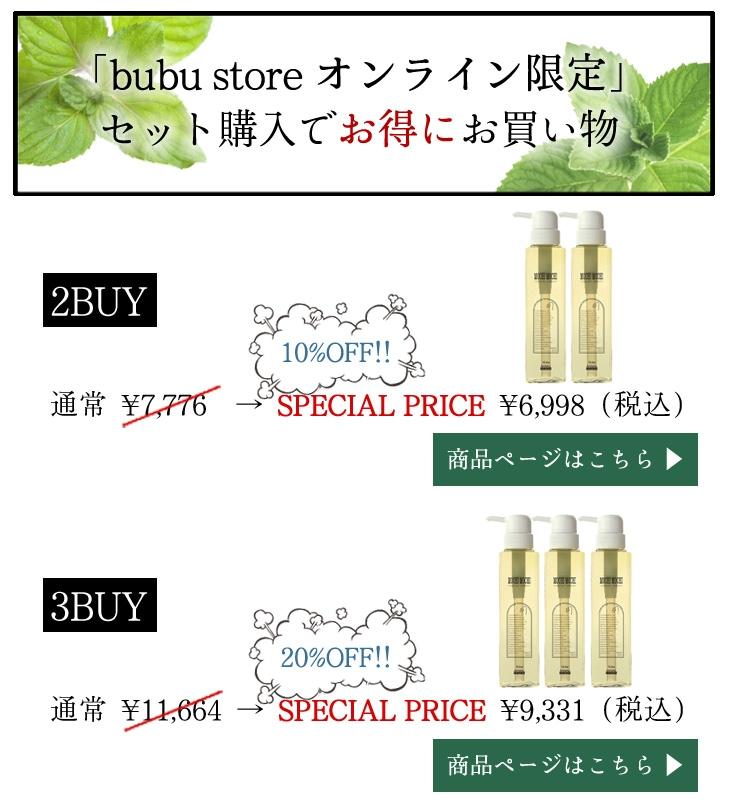 ブブストア直営店 オンラインショップ限定 セット購入でお得にお買い物 2BUY 2個買い、2個購入で10%OFF6998円。3BUY 3個買い、3個購入で20%OFF9331円