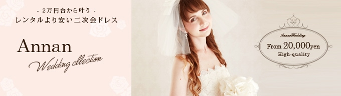 レンタル  より安い二次会ドレス 花嫁ミニドレス 2万円から
