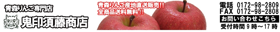 青森りんご専門店鬼印須藤商店