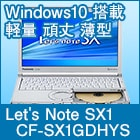 Let's Note SX1 CF-SX1GDHYS MAR Win10搭載