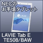 LAVIE Tab E TE508/BAW ホワイト