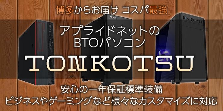 アプライドネット BTOパソコン ビジネスモデルシリーズ 『Tonkotsu(トンコツ)』