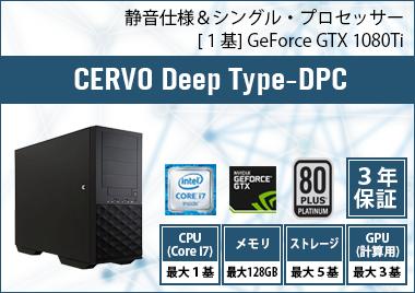 CERVO Deep Type-DPC