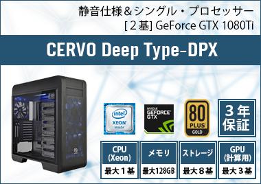 CERVO Deep Type-DPX