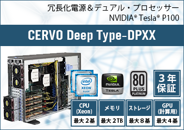 CERVO Deep Type-DPXX