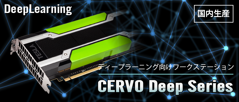 CERVO Deep シリーズ