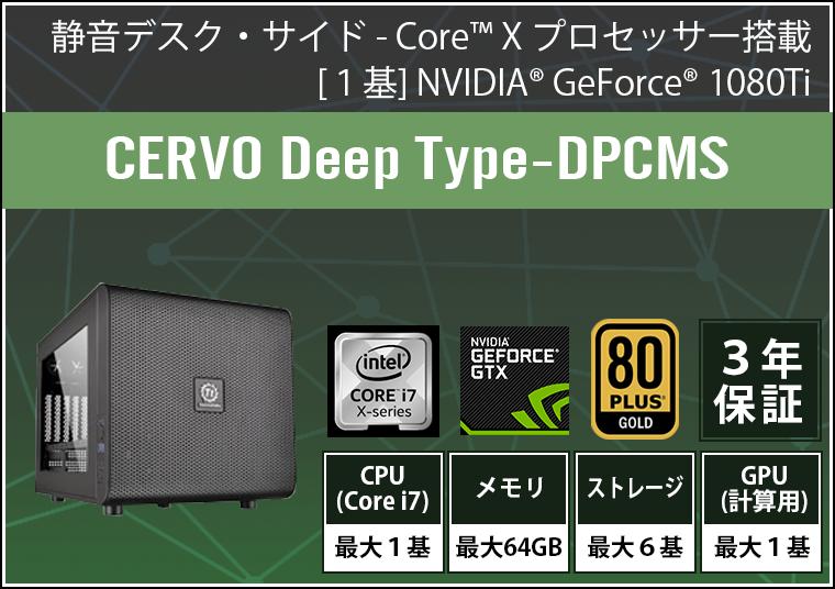 CERVO Deep Type-DPCMS