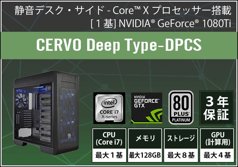 CERVO Deep Type-DPCS