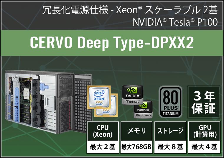 CERVO Deep Type-DPXX2
