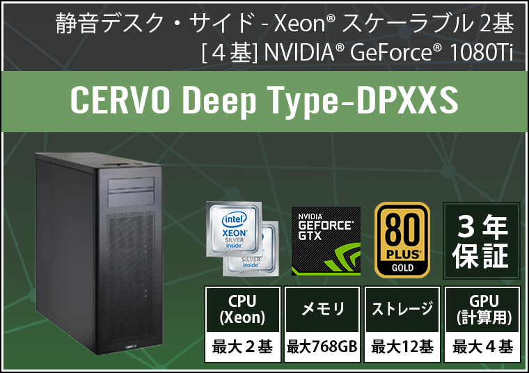 CERVO Deep Type-DPXXS