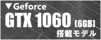 MSI Geforce GTX 1060 6GBモデルへのリンク画像