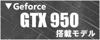 MSI Geforce950モデルへのリンク画像
