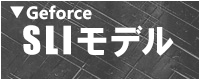 MSI Geforce SLIモデルへのリンク画像