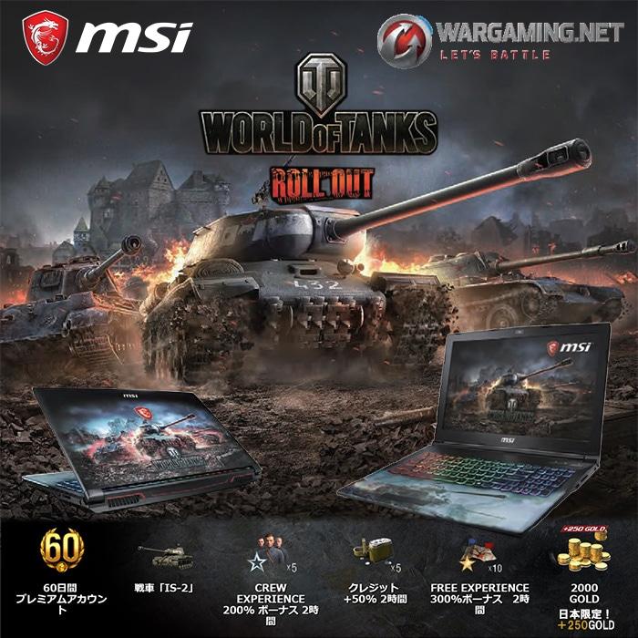 「MSI」「World of Tanks」コラボレーション モデル 登場