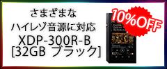 パイオニア XDP-300R-B