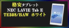 NECパーソナル LAVIE Tab E - TE508/BAW ホワイト