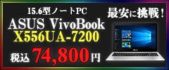 ASUS VivoBook X556UA-7200