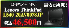 Lenovo ThinkPad L540 20AV0078JP