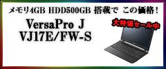 NEC VersaPro J VJ17E/FW-S(Win10Pro 64bit) タイプVF