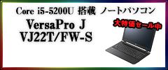 NEC VersaPro J VJ22T/FW-S(Win10Pro 64bit) タイプVF