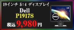 DELL P1917S 19インチ LEDバックライト搭載液晶ディスプレイ