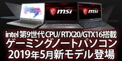 MSIのゲーミングノートパソコンの新商品がついに登場!第8世代Core i9搭載モデルもございます。