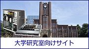 大学研究所向けサイト