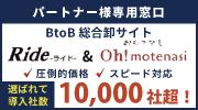 BtoBパソコン調達サイト RIDE