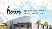 how's 株式会社ハウズ