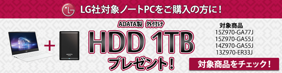 LG gram HDD 1TBプレゼント