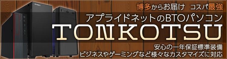 アプライドネット オリジナルBTO カスタマイズパソコン Tonkotsu