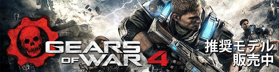 Gears of War 4 推奨パソコン