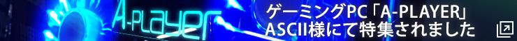 ゲーミングPC「A-PLAYER」ケース、ASCII様にて特集されました!