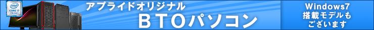 アプライド オリジナル BTO パソコン 一覧