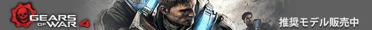Gears of War 4 推奨モデル