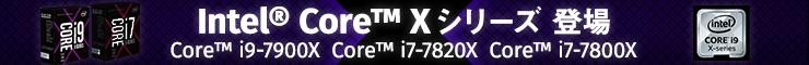 Intel Core Xシリーズ CPU