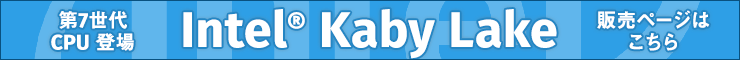 Intel 第7世代 CPU KabyLake 特集ページ