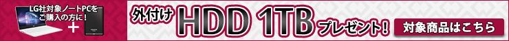 LG gram HDD 1TB プレゼントキャンペーン