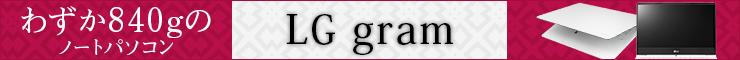 LG gram 特集ページ