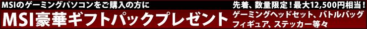 MSI 豪華ギフトパック プレゼントキャンペーン