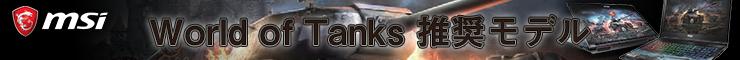 World of Tanks 推奨モデル