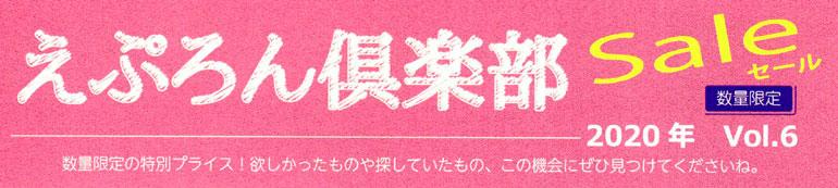 えぷろん倶楽部vol.06