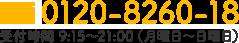 フリーダイヤル 0120-8260-18